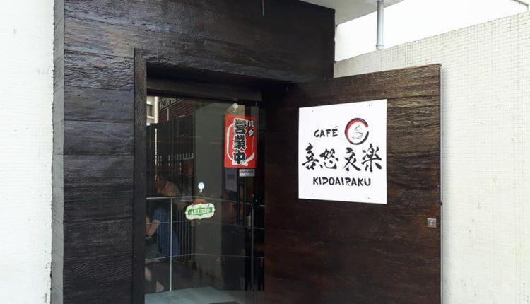Entrada do Café Kidoairaku, anexo ao Bunkyo (Fotos: Aldo Shiguti e Jiro Mochizuki)