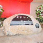 Pedra Memorial Comemorativa (Fotos: Jiro Mochizuki e Aldo Shiguti)