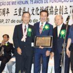 Homenagem da Câmara Municipal de SP à Associação Mie, iniciaitva de Aurélio Nomura e apoio do deputado Helio Nishimoto (Silvio Sano)