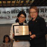 Harumi Goya entrega placa para dona Yoshie Ito (Jiro Mochizuki)